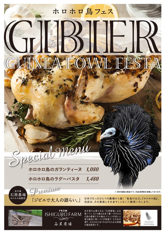1611_洋食G【bottega】ホロホロ鳥フェス_A4