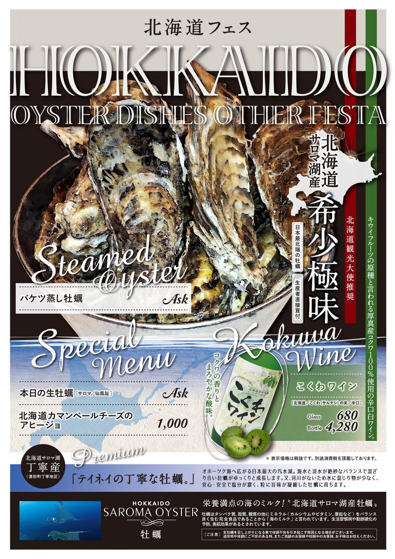 1611_洋食G【bottega】北海道フェス_A4