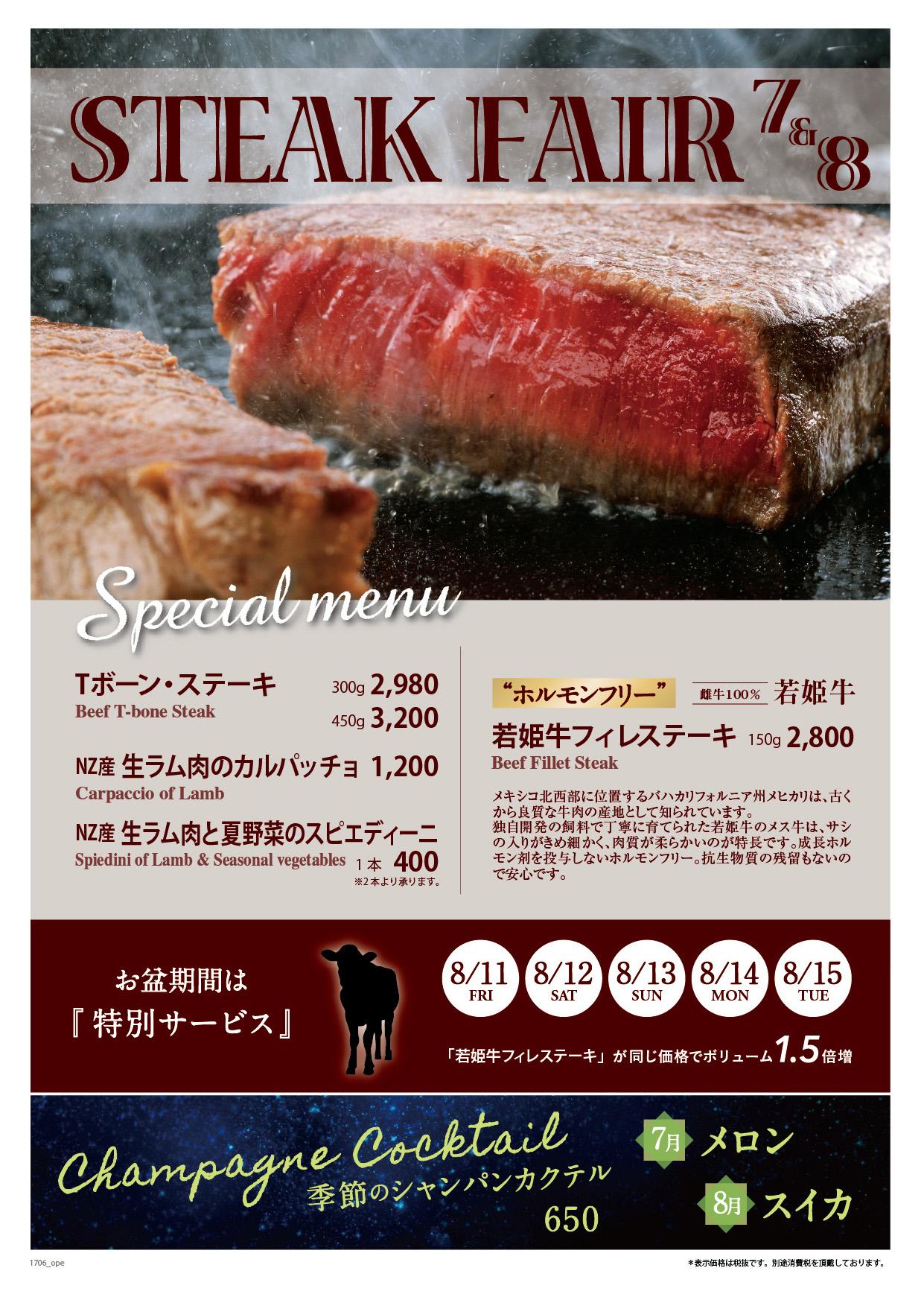 ._1706洋G_肉フェス_ope-01